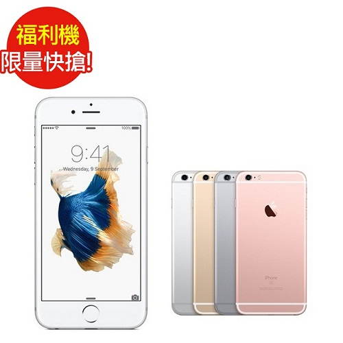 【福利品】APPLE iPhone 6S_4.7吋_32G (九成新)