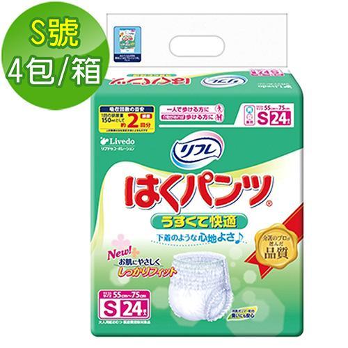 麗護多Livedo 日本原裝進口褲型成人紙尿褲 S號 24片 *(4包/箱)