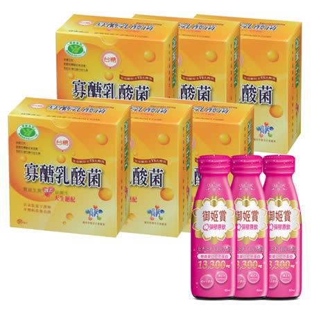 台糖 寡醣乳酸菌(30包入)x6盒(贈維他露 御姬賞Q彈膠原飲x3瓶)