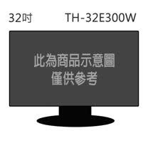 ★8/21前 贈好禮★『Panasonic』☆  國際牌 32吋LED 液晶電視 TH-32E300W