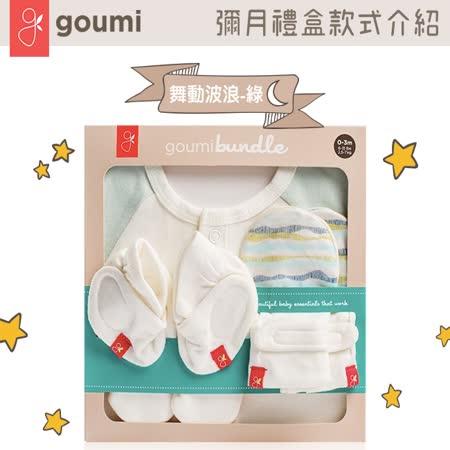 美國 GOUMIKIDS 有機棉新生兒彌月禮盒 (菱形點點)