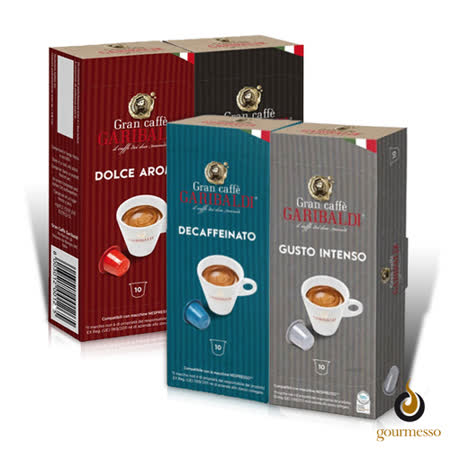 【加里波第咖啡膠囊】義大利咖啡膠囊任選5盒入(共50顆)雀巢Nespresso咖啡機適用