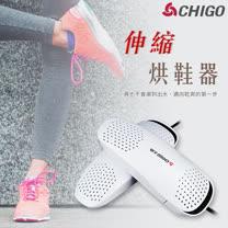 CHIGO 殺菌伸縮烘鞋器