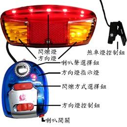 自行車多功能聲光方向燈(XC-604)
