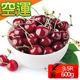 加州櫻桃9.5R/1盒(600g±5%/盒)