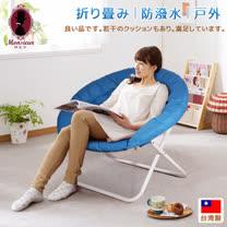 Dream travel夢想旅行(專利)折疊熱氣球椅-土耳其藍