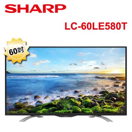 SHARP夏普 60吋 FHD連網液晶電視(LC-60LE580T)*送基本安裝+Ducle韓國舒適毯