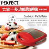 PERFECT七合一多功能鬆餅機(PR-008)
