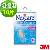 3M OK繃 - Nexcare 克淋濕防水透氣繃 10片/包