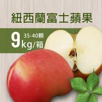 【築地一番鮮】紐西蘭富士蘋果35-40顆(9kg/箱)免運組