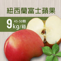 【築地一番鮮】紐西蘭富士蘋果45-50顆(9kg/箱)免運組