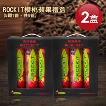 【築地一番鮮】紐西蘭ROCKIT櫻桃蘋果禮盒2盒(5顆1管,共6管)免運組