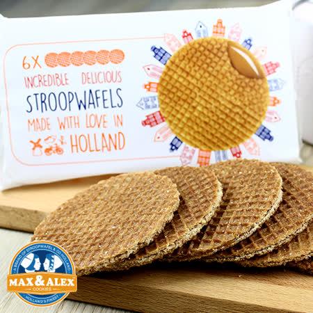 (買一送一) 荷蘭史翠普 袋裝荷式焦糖煎餅175g