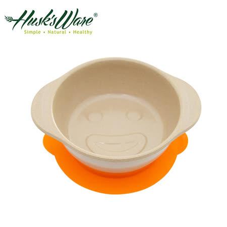 【美國Husk's ware】稻殼天然無毒環保兒童微笑餐碗