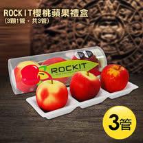 【築地一番鮮】紐西蘭ROCkIT櫻桃蘋果3管(3顆/管)免運組