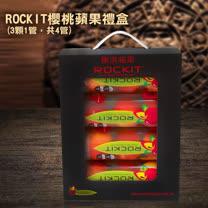 【築地一番鮮】紐西蘭ROCkIT櫻桃蘋果禮盒1盒(3顆1管,共4管)免運組