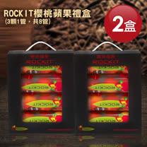 【築地一番鮮】紐西蘭ROCkIT櫻桃蘋果禮盒2盒(3顆1管,共8管)免運組