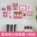 TROMSO風格白桃相框牆10框組/甜蜜粉