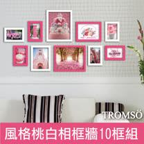 TROMSO<BR>白桃相框牆