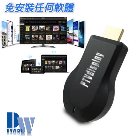 PTVdisplay高清金剛款 無線影音鏡像投影器(加送2大好禮)