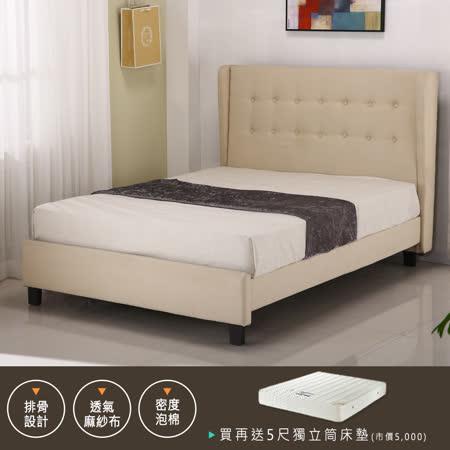 加贈獨立筒床墊-北歐風簡約5尺布質雙人床架