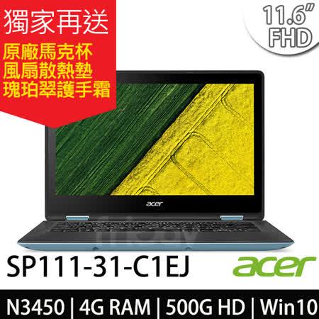 Acer Spin 1 SP111-31-C1EJ 11.6吋/N3450 四核/Win10/翻轉觸控筆電 -送50*80cm超厚感防霉抗菌釋壓記憶地墊