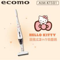 ECOMO HELLO KITTY 2in1旋風吸塵器 (AIM-KTSO1)原廠公司貨 保固一年