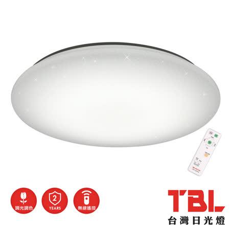TBL 台灣日光燈 56W LED調光調色吸頂燈