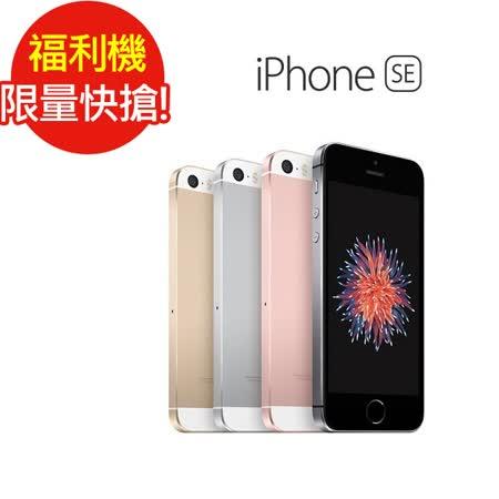 【福利品】 APPLE iPhone SE 64GB 四吋智慧型手機 (七成新B)