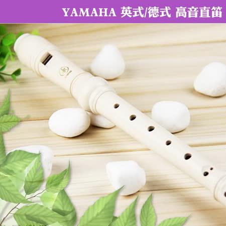 【美佳音樂】國小指定 YAMAHA YRS-24B/YRS-23G 英式/德式 高音直笛(2入)
