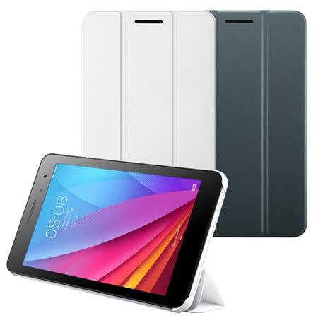 HUAWEI華為 MediaPad T1/T2 平板原廠皮套