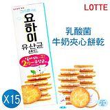LOTTE 乳酸菌牛奶夾心餅乾 74gx15入組