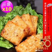 【禎祥食品】傳承50年-傳統蘿蔔糕/芋頭糕 任選 (共8包80片)