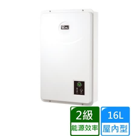喜特麗JT-H1322 數位恆溫13L強制排氣熱水器