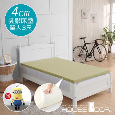 【House Door】超吸濕排濕表布4cm厚彈力乳膠床墊-單人3尺