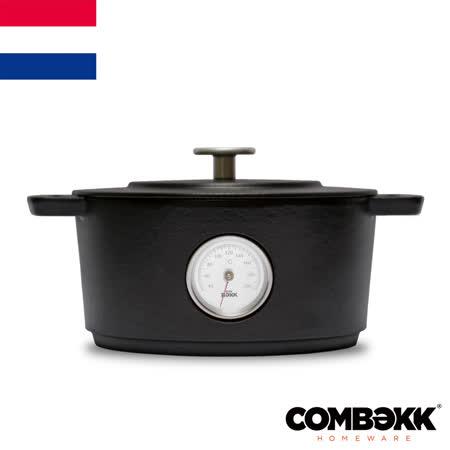 (預購)荷蘭【Combekk】黑系溫度計鑄鐵鍋24cm