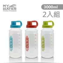 MY WATER<br/>全能戶外運動水壺3L-2入