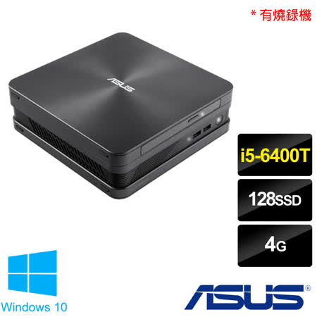 ASUS 華碩 VC65R-64T5RTD Vivo Mini i5-6400T四核心/4G/128G SSD/Win10 效能迷你電腦