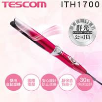 TESCOM ITH1700 雙向自動旋轉 負離子 自動  整髮器  整髮梳 公司貨