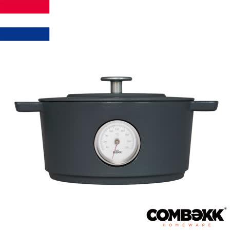 (預購)荷蘭【Combekk】岩灰系溫度計鑄鐵鍋24cm