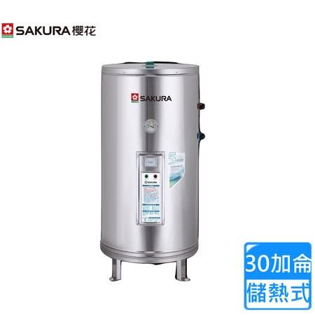 【櫻花】EH3000S6 儲熱式電熱水器(30加侖)