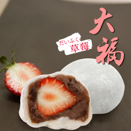 【巴特里】日式草莓大福3盒禮盒組 (口味任選) 紅豆/鮮芋