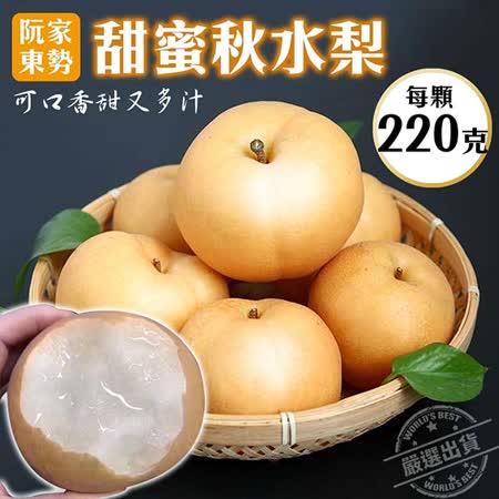 【果之蔬】東勢后里秋水梨(3斤±10%/9粒/每顆200克)禮盒組