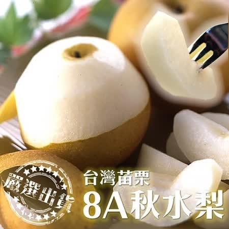 【果之蔬】東勢后里秋水梨(10斤±10%/30粒/每顆200克)