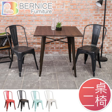 Bernice-亞歷仿舊復刻工業風餐桌椅(一桌二椅)(四色)