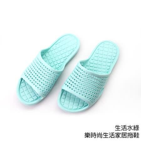 【333家居鞋館】多項專利★樂時尚生活家居拖鞋-生活水綠