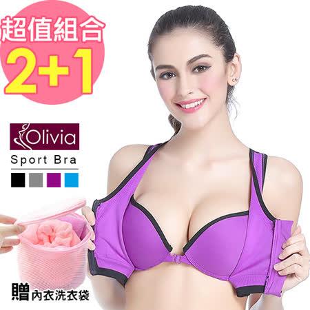 【Olivia】無鋼圈防震聚攏撞色BRA運動內衣-拉鍊款 2件組-黑色+紫色(贈內衣洗衣袋)