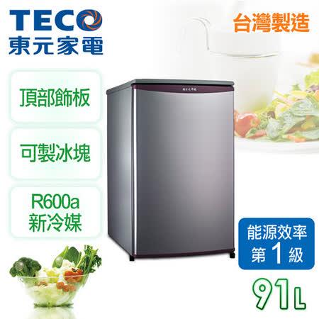 【東元TECO】小鮮綠系列91L單門冰箱/晶鑚銀R1061LA