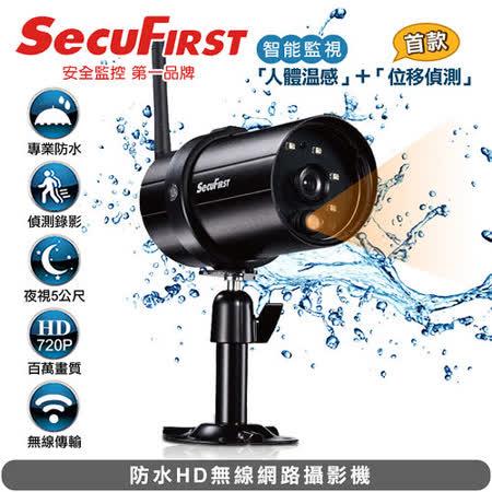 【SecuFirst】防水HD無線網路攝影機/WP-H02S