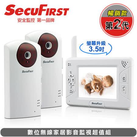 【SecuFirst】數位無線家居影音監視超值組(攝影機x2+主機螢幕)/BB-A011+BB-A01S